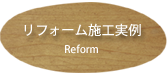 リフォーム・増改築施工実例