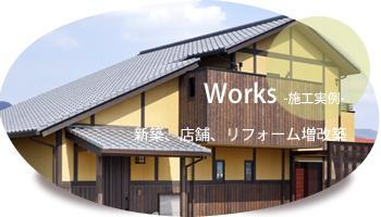 建築施工実例